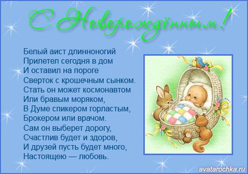 Поздравление лучшей подруге с рождением внука